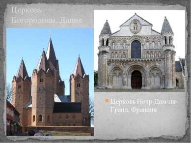 Церковь Нотр-Дам-ля-Гранд, Франция Церковь Богородицы, Дания