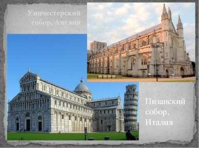 Пизанский собор, Италия Уинчестерский собор, Англия