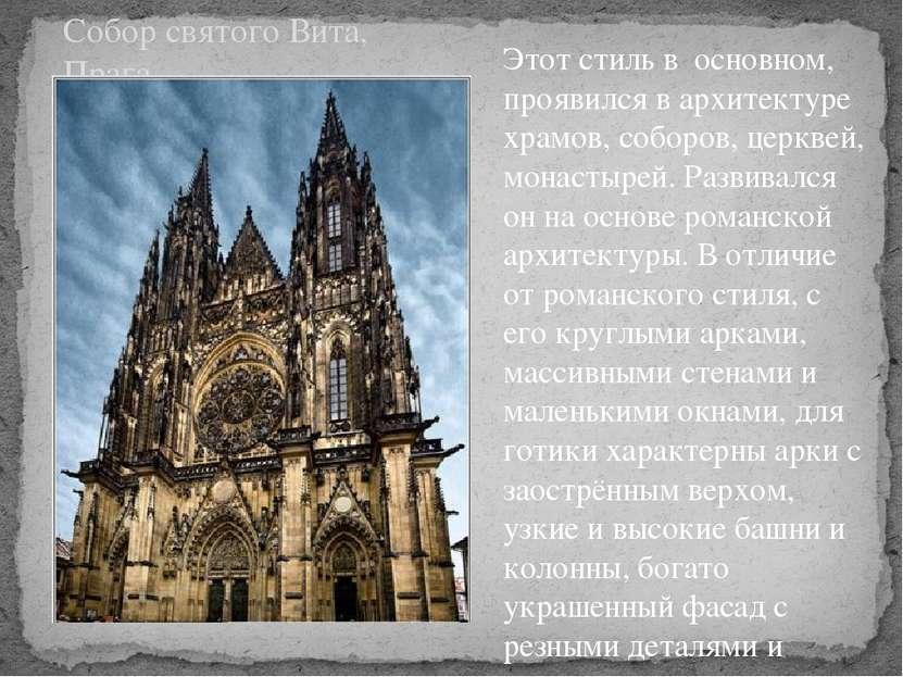 Этот стиль в основном, проявился в архитектуре храмов, соборов, церквей, мона...