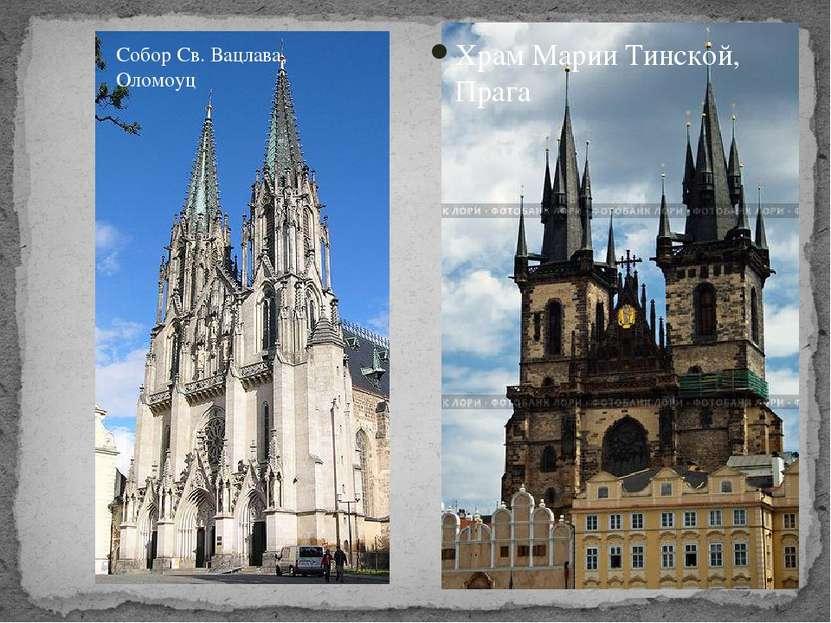Собор Св. Вацлава, Оломоуц Храм Марии Тинской, Прага