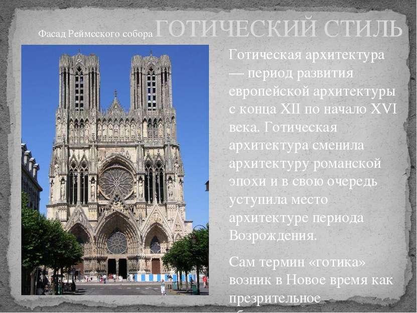 Готическая архитектура — период развития европейской архитектуры с конца XII ...