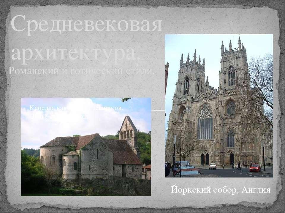 Романский и готический стили. Средневековая архитектура. Капелла кающихся гре...