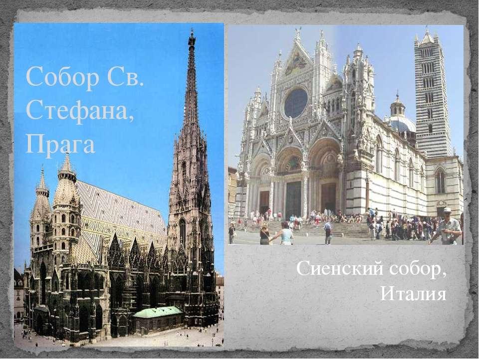 Собор Св. Стефана, Прага Сиенский собор, Италия