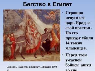 Бегство в Египет Страшно испугался царь Ирод за свой престол . По его приказу...