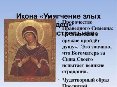 Икона «Умягчение злых сердец» или «Семистрельная» Пророчество Праведного Симе...