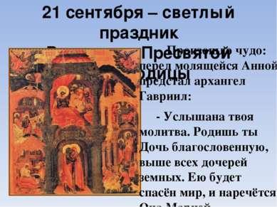 21 сентября – светлый праздник Рождества Пресвятой Богородицы Произошло чудо:...
