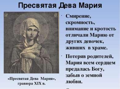 Пресвятая Дева Мария Смирение, скромность, внимание и кротость отличали Марию...