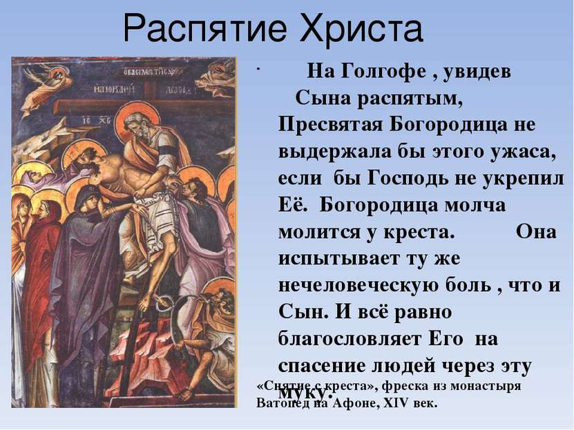 Распятие Христа На Голгофе , увидев Сына распятым, Пресвятая Богородица не вы...