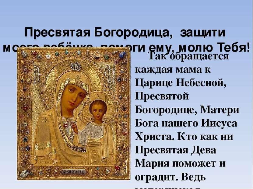 Пресвятая Богородица, защити моего ребёнка, помоги ему, молю Тебя! Так обраща...