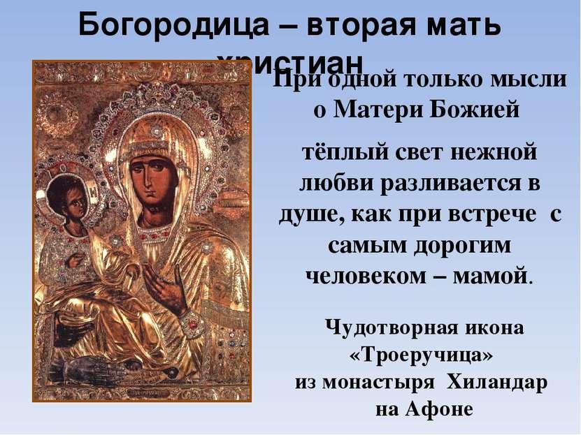 Богородица – вторая мать христиан При одной только мысли о Матери Божией тёпл...