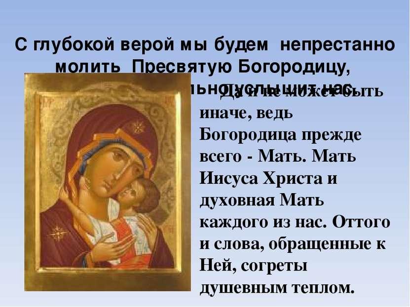С глубокой верой мы будем непрестанно молить Пресвятую Богородицу, и Она обяз...
