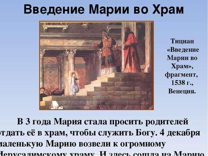 Введение Марии во Храм В 3 года Мария стала просить родителей отдать её в хра...