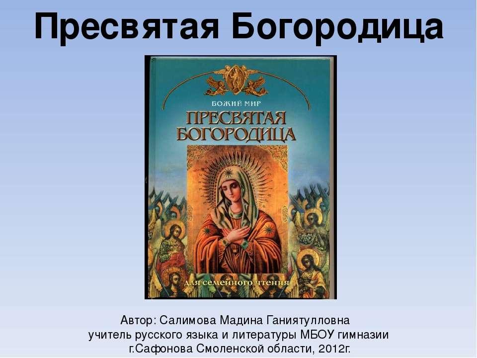Пресвятая Богородица Автор: Салимова Мадина Ганиятулловна учитель русского яз...