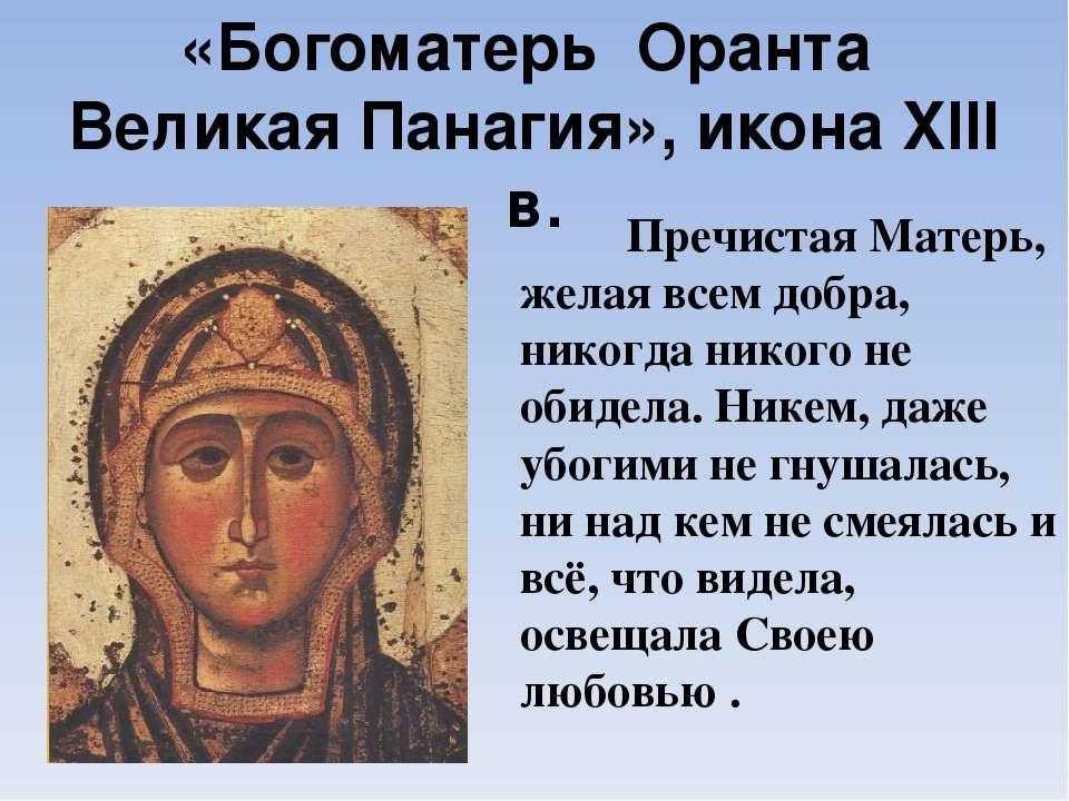 «Богоматерь Оранта Великая Панагия», икона XIII в. Пречистая Матерь, желая вс...