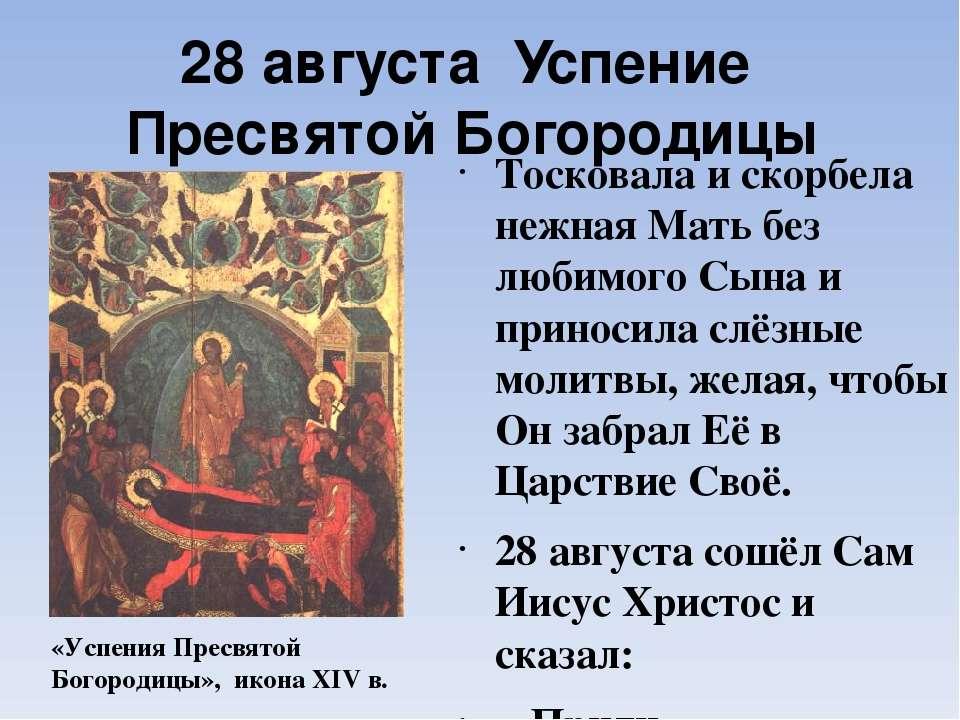 28 августа Успение Пресвятой Богородицы Тосковала и скорбела нежная Мать без ...