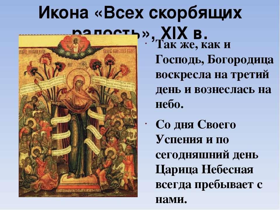 Икона «Всех скорбящих радость», XIX в. Так же, как и Господь, Богородица воск...
