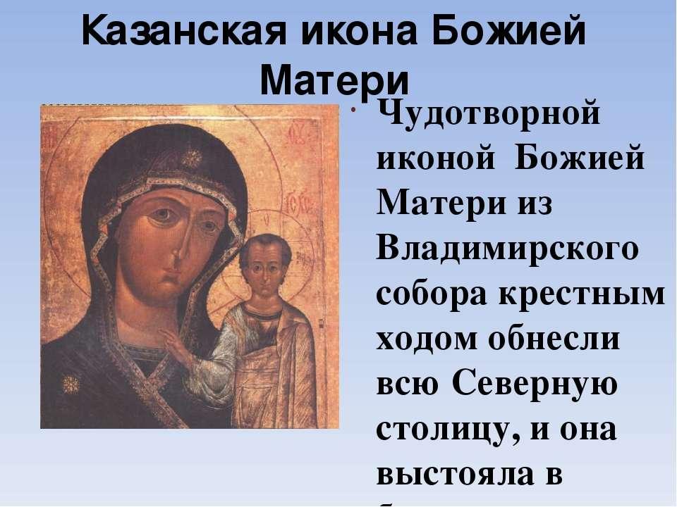 Казанская икона Божией Матери Чудотворной иконой Божией Матери из Владимирско...