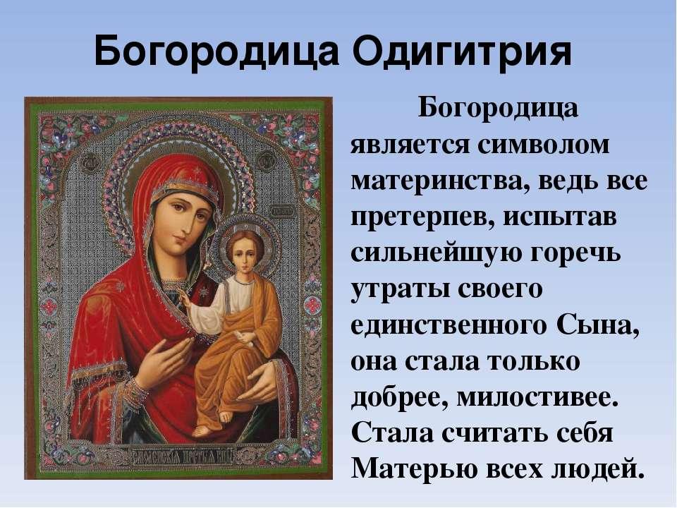 Богородица Одигитрия Богородица является символом материнства, ведь все прете...