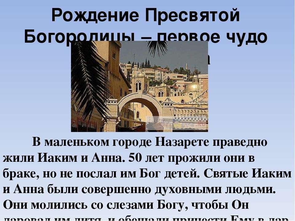Рождение Пресвятой Богородицы – первое чудо Нового Завета В маленьком городе ...
