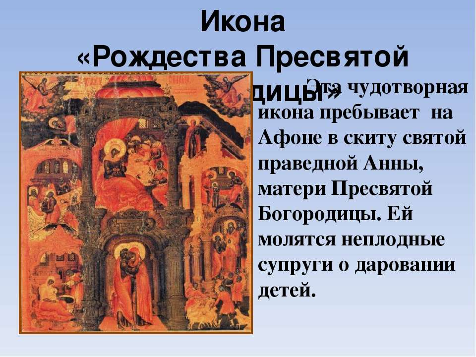 Икона «Рождества Пресвятой Богородицы» Эта чудотворная икона пребывает на Афо...