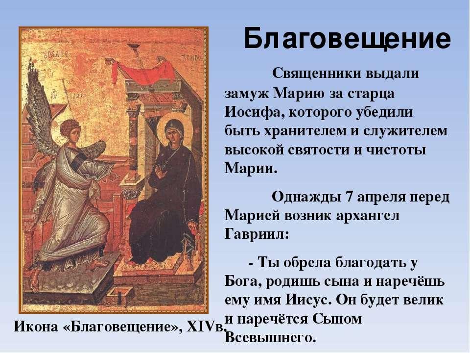 Благовещение Священники выдали замуж Марию за старца Иосифа, которого убедили...