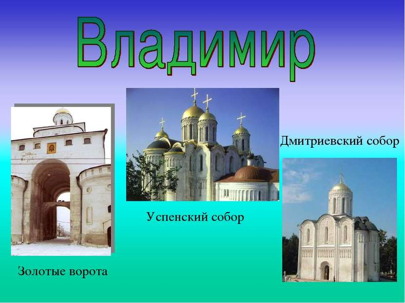 Дмитриевский собор Золотые ворота Успенский собор