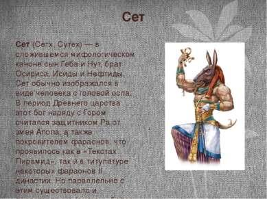 Сет Сет (Сетх, Сутех) — в сложившемся мифологическом каноне сын Геба и Нут, б...