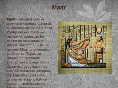 Маат Маат - олицетворение истины и порядка (закона), считалась женой бога Тот...