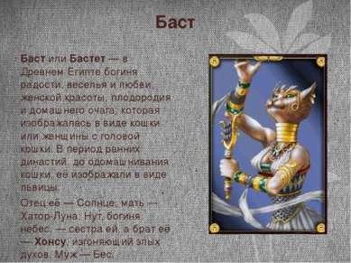 Баст Баст или Бастет — в Древнем Египте богиня радости, веселья и любви, женс...
