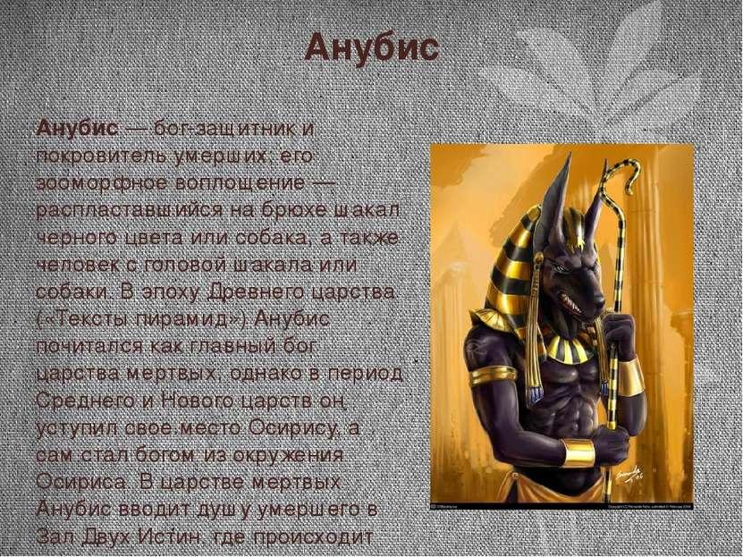 Анубис Анубис — бог-защитник и покровитель умерших; его зооморфное воплощение...