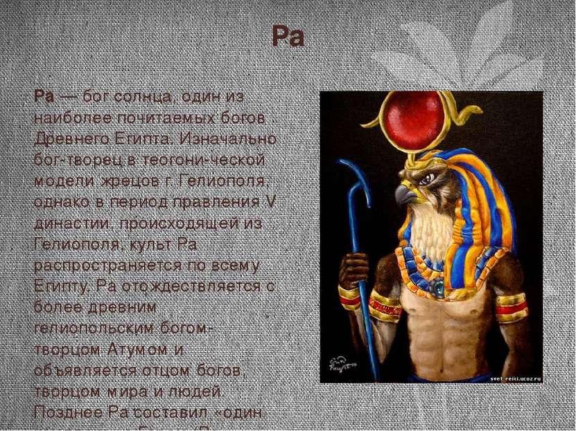 Ра Ра — бог солнца, один из наиболее почитаемых богов Древнего Египта. Изнача...