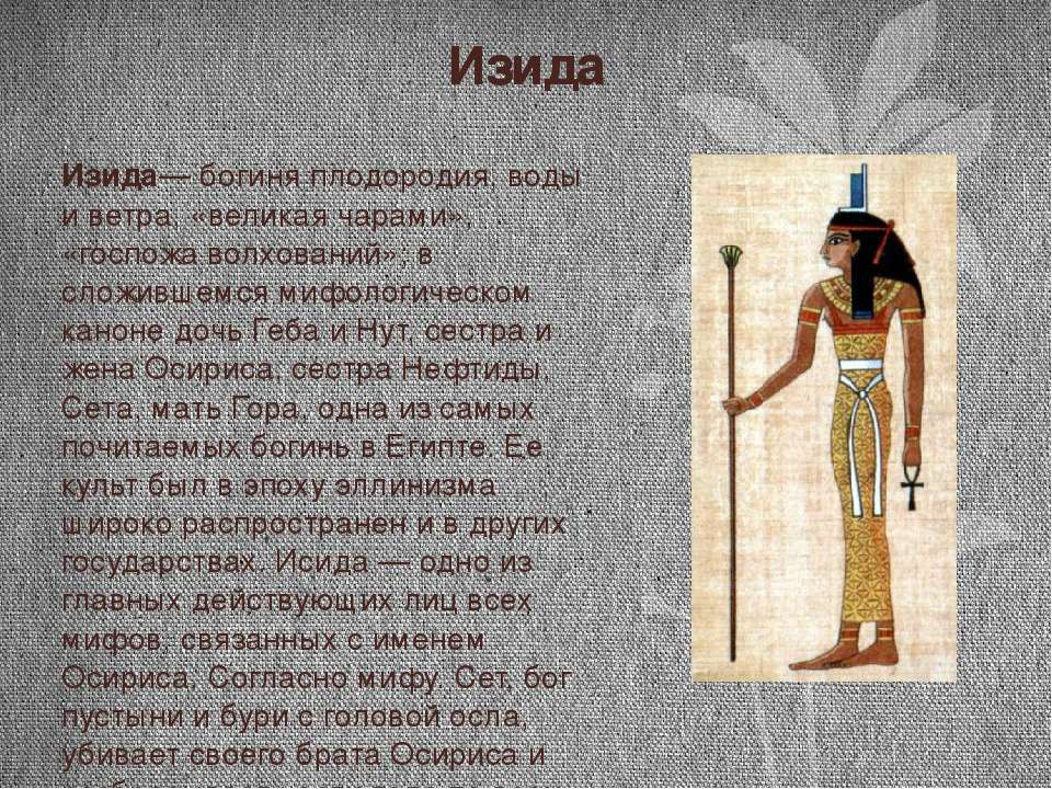 Изида Изида— богиня плодородия, воды и ветра, «великая чарами», «госпожа волх...