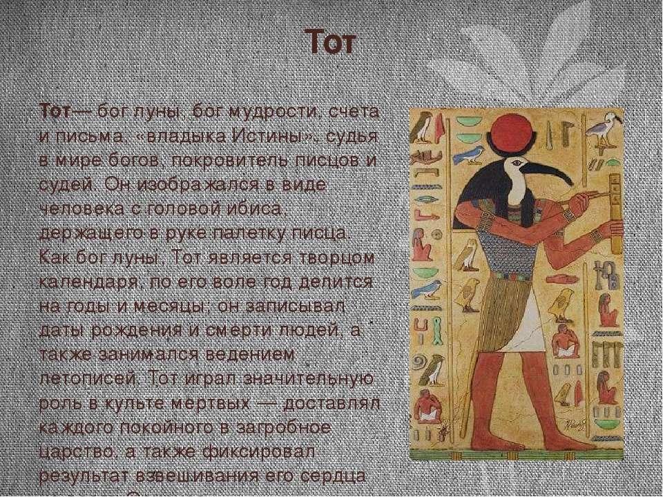Тот Тот— бог луны, бог мудрости, счета и письма, «владыка Истины», судья в ми...