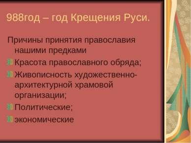 988год – год Крещения Руси. Причины принятия православия нашими предками Крас...