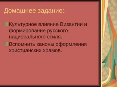 Домашнее задание: Культурное влияние Византии и формирование русского национа...