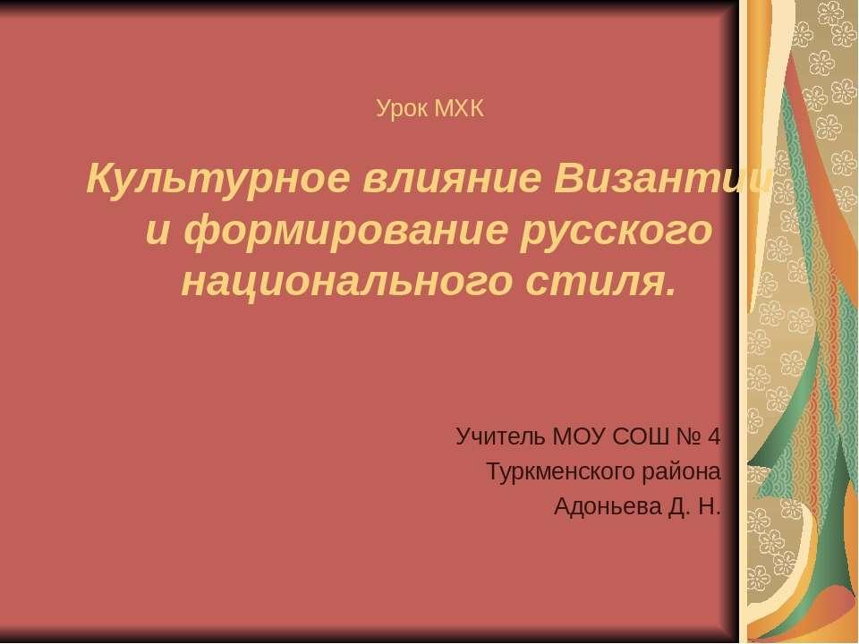 Урок МХК Культурное влияние Византии и формирование русского национального ст...