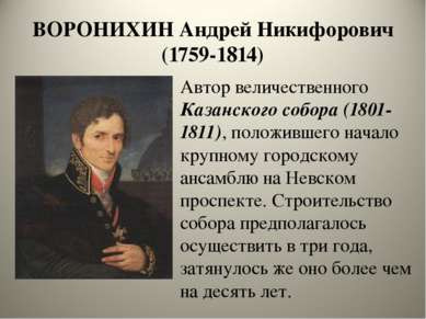 ВОРОНИХИН Андрей Никифорович (1759-1814) Автор величественного Казанского соб...