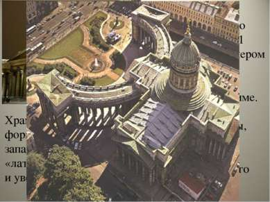 Казанский собор по требованию Павла1 должен был и размером и внешним видом на...