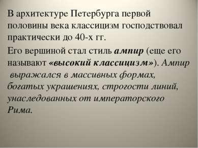 В архитектуре Петербурга первой половины века классицизм господствовал практи...