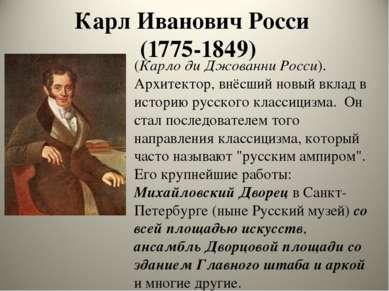 Карл Иванович Росси (1775-1849) (Карло ди Джованни Росси). Архитектор, внёсши...