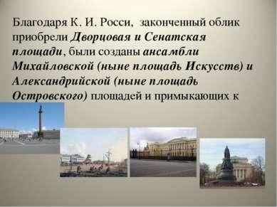 Благодаря К. И. Росси, законченный облик приобрели Дворцовая и Сенатская площ...