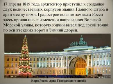 17 апреля 1819 года архитектор приступил к созданию двух величественных корпу...