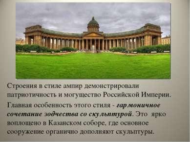 Строения в стиле ампир демонстрировали патриотичность и могущество Российской...