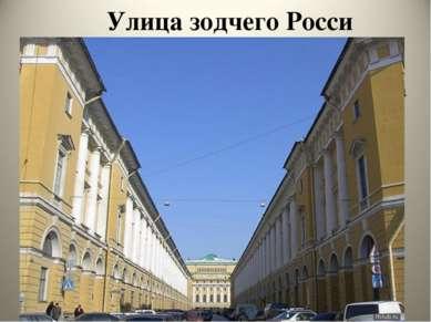 Самая симметричная в мире улица. Состоит из 2 параллельно расположенных здани...