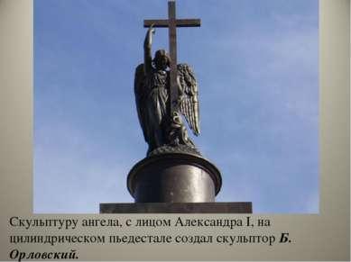 Скульптуру ангела, с лицом Александра I, на цилиндрическом пьедестале создал ...