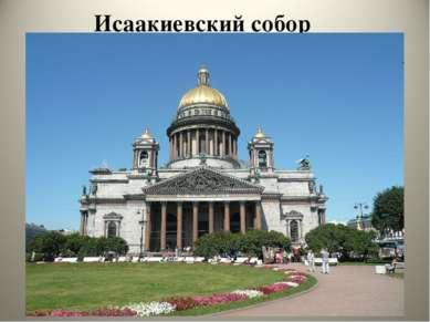 Создан в 1818-1858 годах. Собор построен в стиле классицизма, в котором уже п...