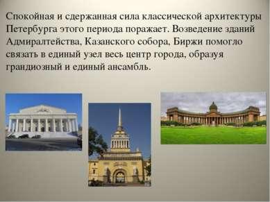 Спокойная и сдержанная сила классической архитектуры Петербурга этого периода...