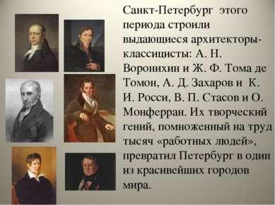 Санкт-Петербург этого периода строили выдающиеся архитекторы-классицисты: А. ...