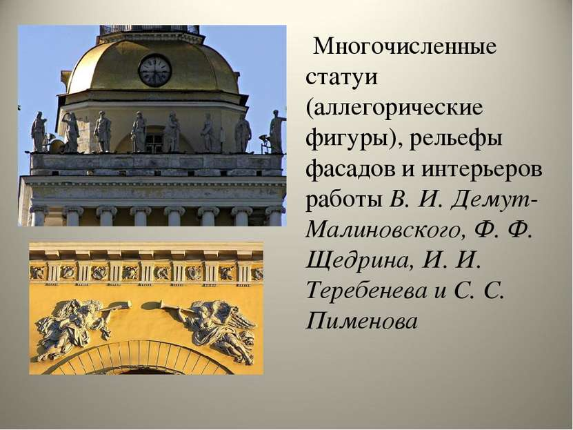 Многочисленные статуи (аллегорические фигуры), рельефы фасадов и интерьеров р...