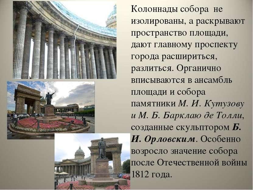 Колоннады собора не изолированы, а раскрывают пространство площади, дают глав...
